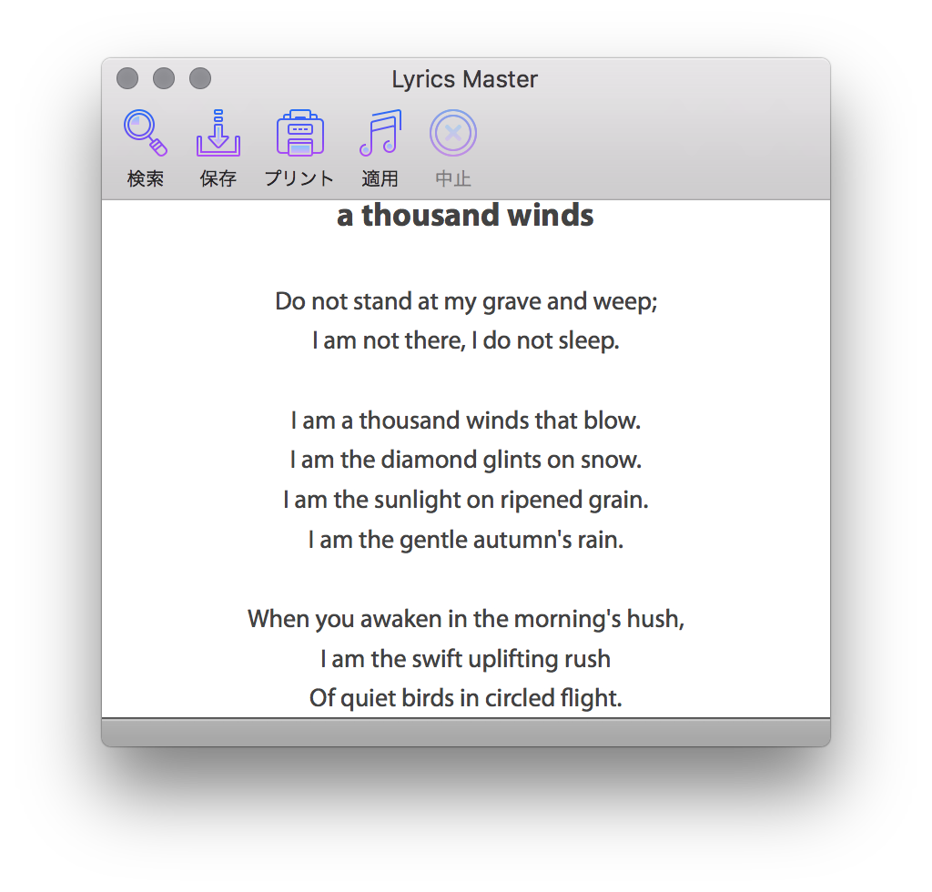 Lyrics Master for Mac - メイン画面