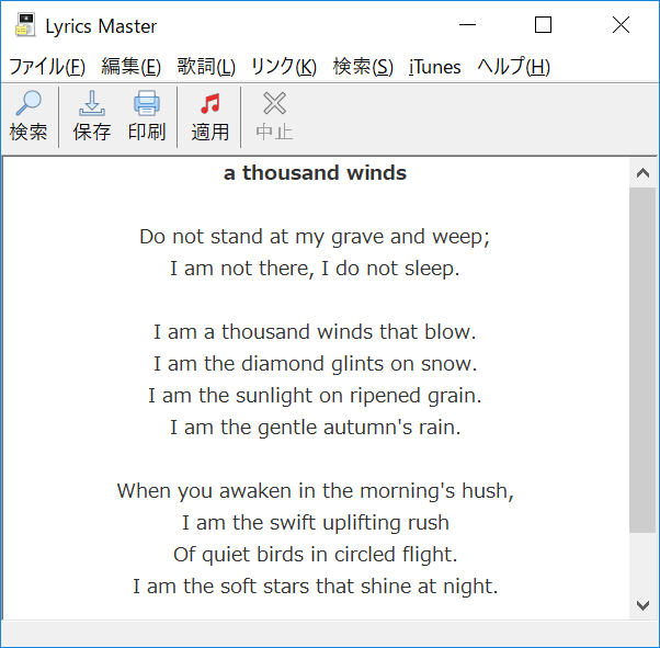 Lyrics Master for Windows - メイン画面